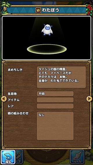 モンスターNo.830 ライブラリ2枚目