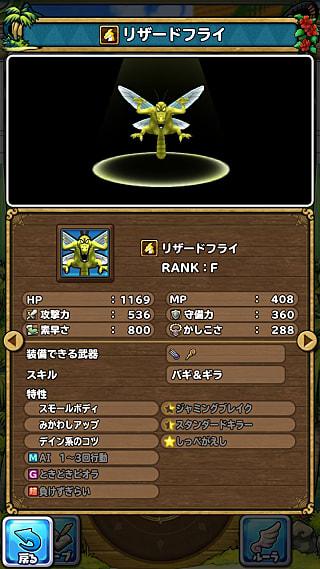 モンスターNo.081 ライブラリ1枚目