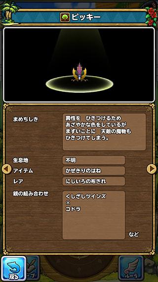 モンスターNo.021 ライブラリ2枚目
