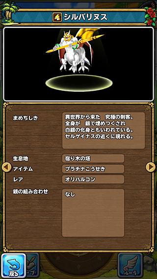 モンスターNo.699 ライブラリ2枚目
