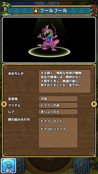 モンスターNo.725 ライブラリ2枚目