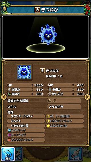モンスターNo.326 ライブラリ1枚目