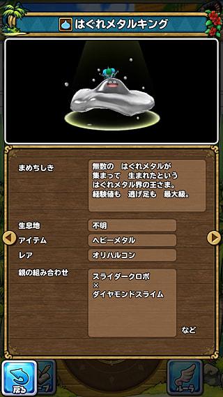 モンスターNo.828 ライブラリ2枚目
