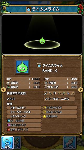 モンスターNo.335 ライブラリ1枚目