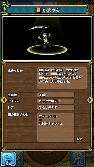 モンスターNo.078 ライブラリ2枚目