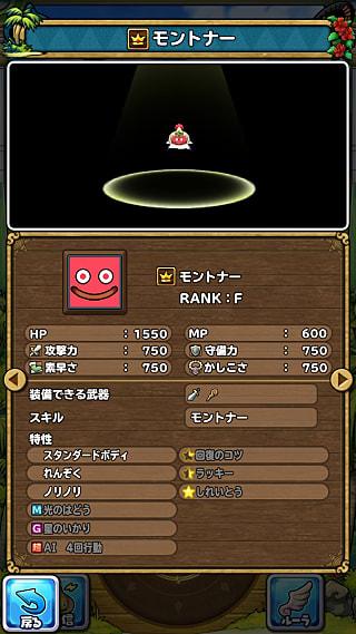 モンスターNo.001-1 ライブラリ1枚目