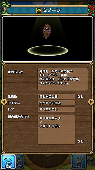 モンスターNo.064 ライブラリ2枚目