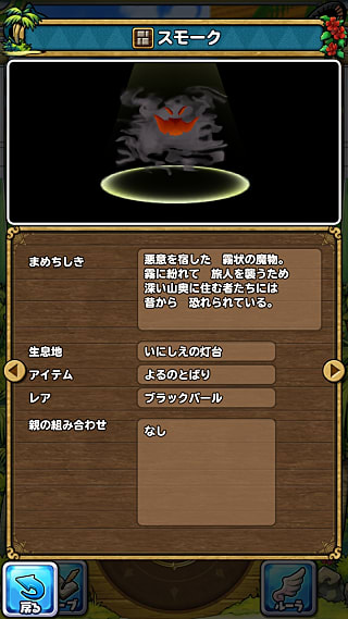 モンスターNo.009 ライブラリ2枚目