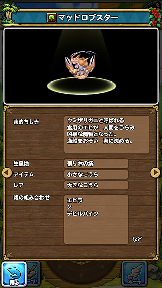 モンスターNo.537 ライブラリ2枚目