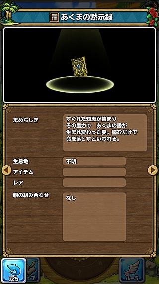モンスターNo.312 ライブラリ2枚目