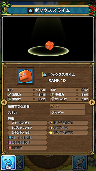 モンスターNo.265 ライブラリ1枚目