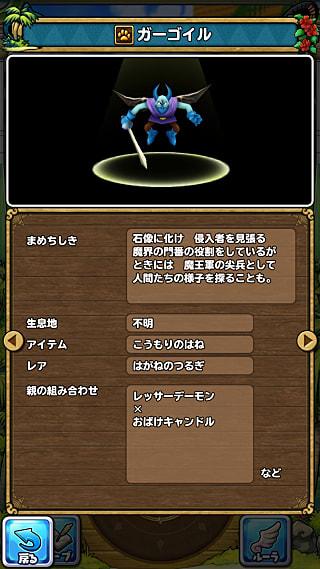モンスターNo.362 ライブラリ2枚目