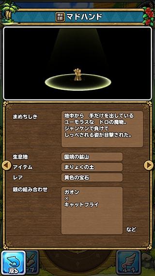 モンスターNo.074 ライブラリ2枚目