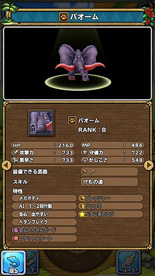モンスターNo.519 ライブラリ1枚目