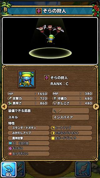 モンスターNo.432 ライブラリ1枚目