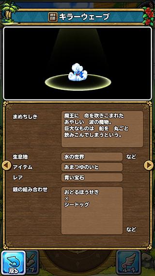 モンスターNo.146 ライブラリ2枚目