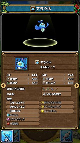 モンスターNo.359 ライブラリ1枚目