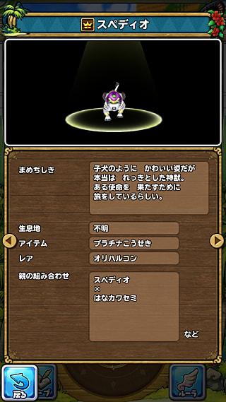 モンスターNo.661 ライブラリ2枚目