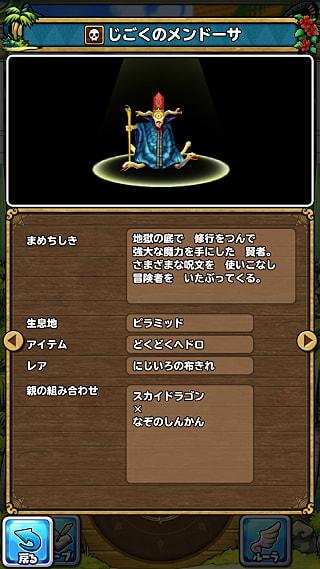 モンスターNo.534 ライブラリ2枚目