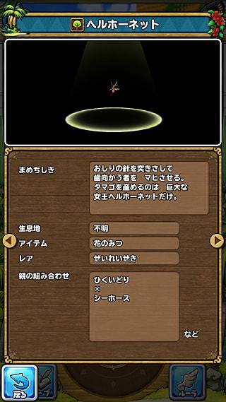 モンスターNo.474 ライブラリ2枚目