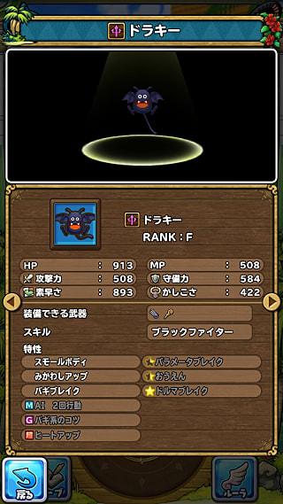 モンスターNo.017 ライブラリ1枚目