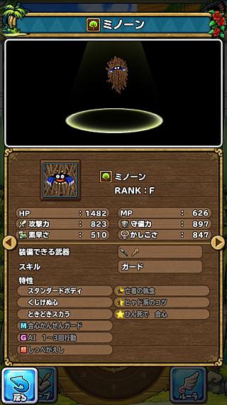 モンスターNo.064 ライブラリ1枚目