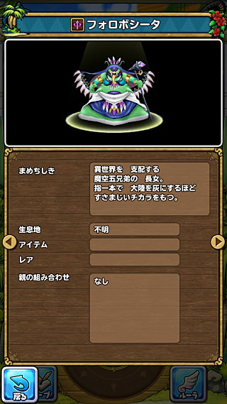 モンスターNo.749 ライブラリ2枚目