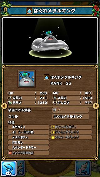 モンスターNo.828 ライブラリ1枚目