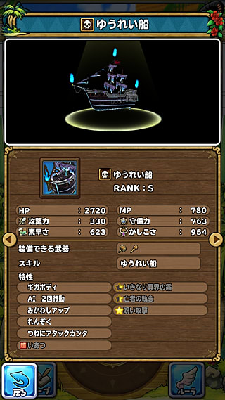 モンスターNo.727 ライブラリ1枚目