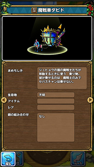 モンスターNo.804 ライブラリ2枚目