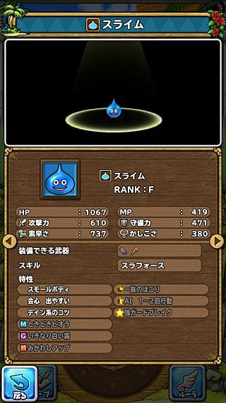 モンスターNo.003 ライブラリ1枚目