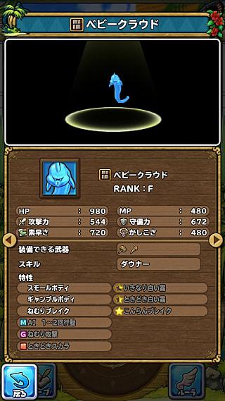 モンスターNo.091 ライブラリ1枚目