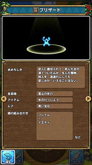 モンスターNo.307 ライブラリ2枚目