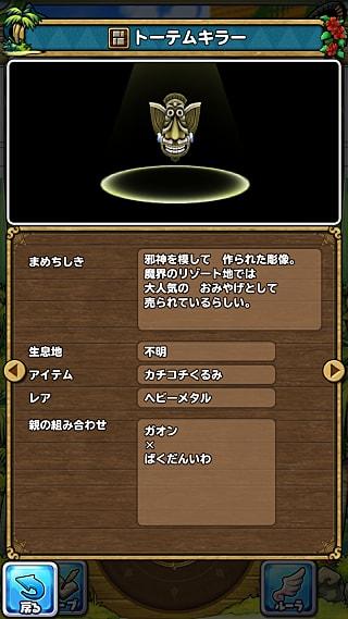モンスターNo.252 ライブラリ2枚目