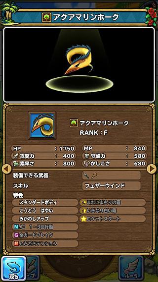 モンスターNo.077 ライブラリ1枚目