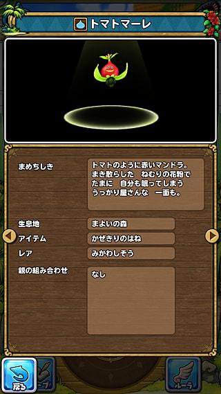 モンスターNo.121 ライブラリ2枚目