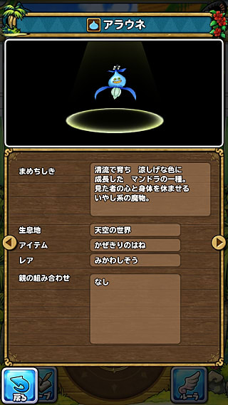 モンスターNo.359 ライブラリ2枚目