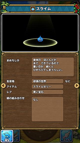モンスターNo.003 ライブラリ2枚目