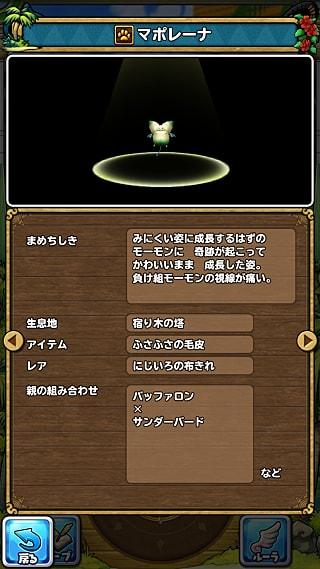 モンスターNo.599 ライブラリ2枚目
