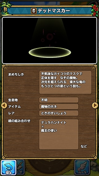 モンスターNo.604 ライブラリ2枚目