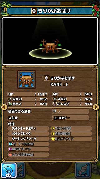 モンスターNo.026 ライブラリ1枚目