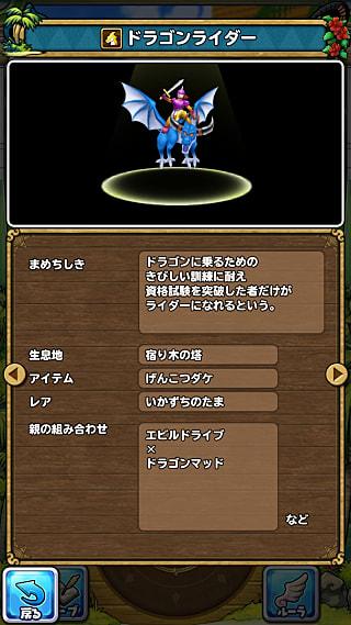 モンスターNo.531 ライブラリ2枚目