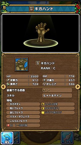 モンスターNo.378 ライブラリ1枚目