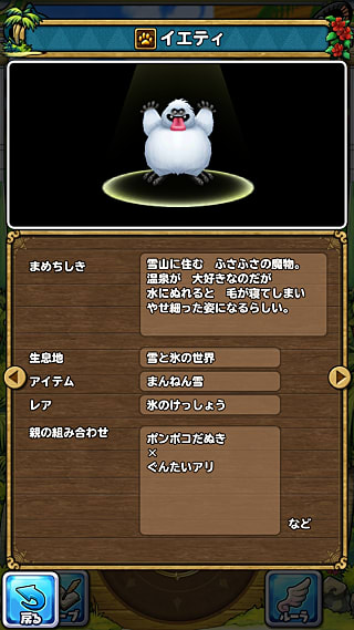 モンスターNo.052 ライブラリ2枚目