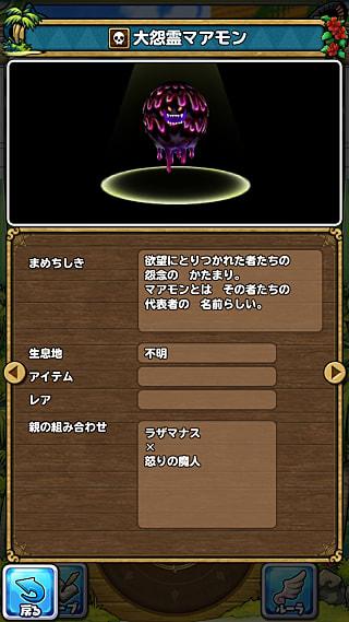 モンスターNo.734 ライブラリ2枚目