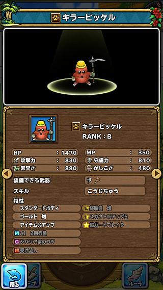 モンスターNo.532 ライブラリ1枚目