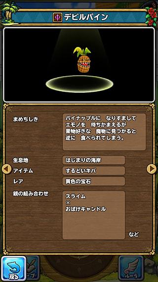 モンスターNo.010 ライブラリ2枚目