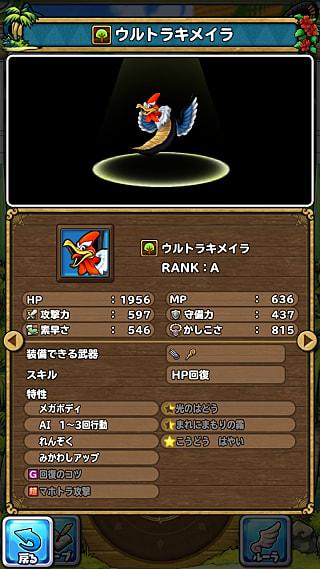 モンスターNo.598 ライブラリ1枚目