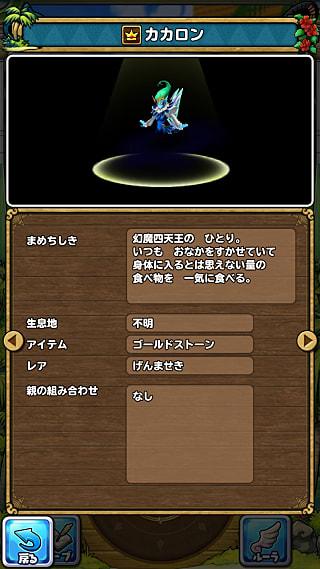 モンスターNo.764 ライブラリ2枚目