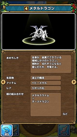 モンスターNo.350 ライブラリ2枚目